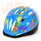 *阿亮單車* VR-1 兒童自行車安全帽(海底世界),藍色《C77-216》