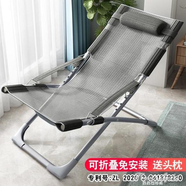 戶外沙灘椅午休躺椅陽台靠背摺疊椅子便攜懶人休閑椅可調節午睡椅 果果輕時尚