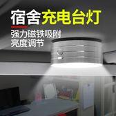 宿舍神器迷你充電led台燈帶磁鐵可調光 寢室書桌USB大容量護眼燈 萬聖節