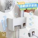 無痕多功能自動擠牙膏器 功能款 免打孔無痕貼浴室掛壁式牙刷架置物架【BA362】《約翰家庭百貨