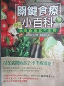 【書寶二手書T5/養生_MCY】關鍵食療小百科:吃對食物就不生病_飯塚律子