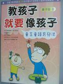 【書寶二手書T1/家庭_HTK】教孩子就要像孩子_黃子容