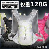 越野跑步背包男超輕運動皮膚包戶外徒步登山包女旅行雙肩包 QQ6871『東京衣社』