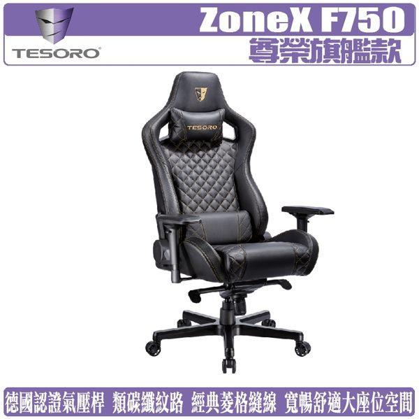 [地瓜球@] 鐵修羅 TESORO Zone X F750 電競椅 旗艦款