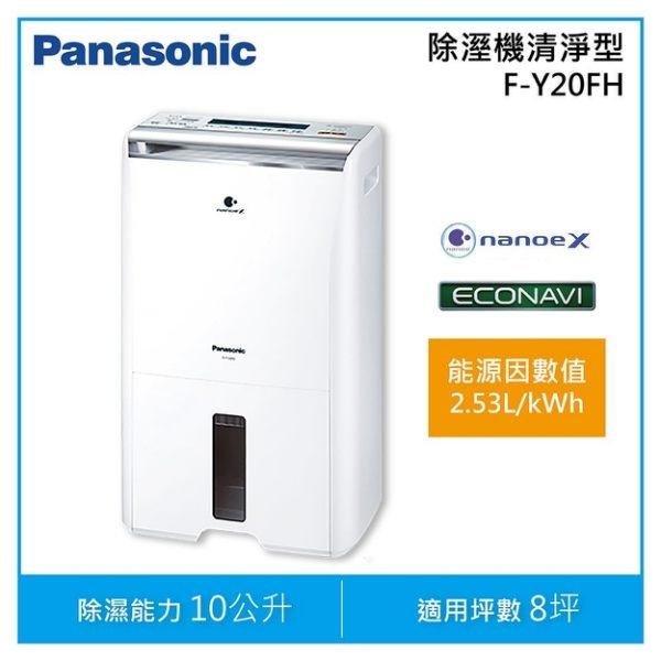 【限時特賣 一級能效】Panasonic 國際牌 F-Y20FH 10公升智慧節能清淨除濕機