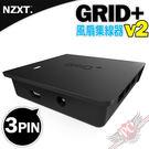 [ PC PARTY ] NZXT GRID+ V2 風扇集線器 支援NZXT CAM中文監控軟體