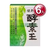 (隨機贈50ml) 保濟堂 酵素王 1.2g*15包/盒 (6入)【媽媽藥妝】