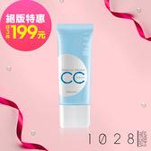 【絕版特惠】1028 全效保濕CC精華霜30ml (效期至2018/7)