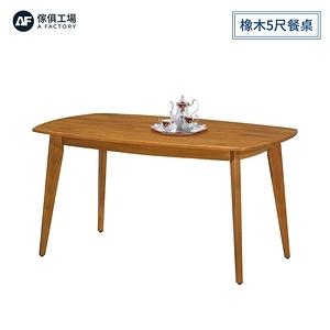 傢俱工場-北歐 橡木5尺餐桌