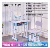 兒童學習桌小學生書桌椅套裝女孩男孩子可升降課桌家用寶寶寫字桌QM『艾麗花園』