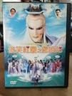 挖寶二手片-0B01-692-正版DVD-其他【傲笑紅塵之驚婚記:霹靂英雄群星報喜 雙碟】-(直購價)
