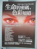 【書寶二手書T1/心理_GQB】生命的密碼,色彩知道_張志雄 Jeremy Chang