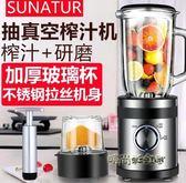 順然真空榨汁機家用多功能水果小型料理機輔食果汁機豆漿炸汁機MBS「時尚彩虹屋」