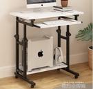 電腦台式桌家用可行動電腦懶人桌書桌簡約經濟型學生升降桌床邊桌QM 依凡卡時尚