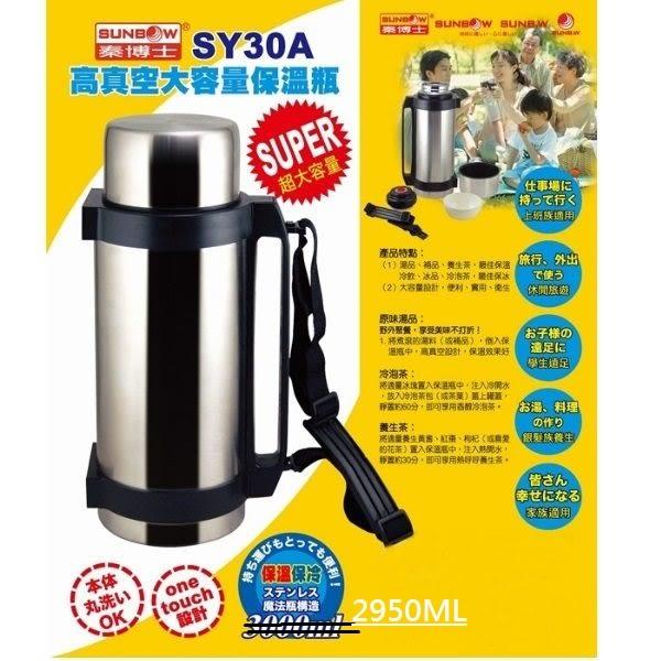 超大容量保溫瓶~【秦博士】高真空大容量2950ml保溫瓶SY30A《刷卡分期+免運費》