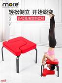 Tomore倒立椅瑜伽輔助椅子家用健身倒立凳feetup倒立機神器倒立器