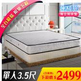 【IKHOUSE】睡精靈促銷獨立筒床墊-獨立筒床墊-單人3.5尺下標區
