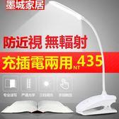 夾燈 夾子式小台燈護眼燈可充電插電寢室書桌大學生宿舍夾燈臥室床頭燈