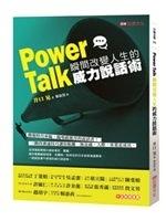 二手書博民逛書店 《Power Talk:瞬間改變人生的威力說話術》 R2Y ISBN:9869000800│井口晃