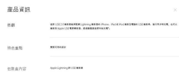 [JS數位]Apple 蘋果 原廠 Lightning 對 USB 連接線 1M