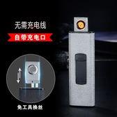 USB充電打火機超薄防風可換發熱絲電子點煙器刻字定制送男友禮品 雲雨尚品