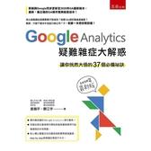 Google Analytics 疑難雜症大解惑 讓你恍然大悟的37個必備祕訣(