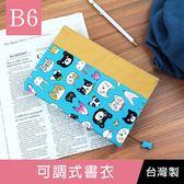 珠友官方獨賣 SC-03215 B6/32K 多功能書衣/書皮/書套-可調式棉布