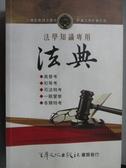 【書寶二手書T7/進修考試_KAO】法學知識專用法典_民104