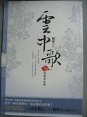 【書寶二手書T4/一般小說_GP2】雲中歌(卷六)-悲喚來世夢(完)_桐華