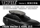  MyRack   【預購95折】Thule Vector L 430L 鈦色 車頂行李箱 雙開車頂箱 613700