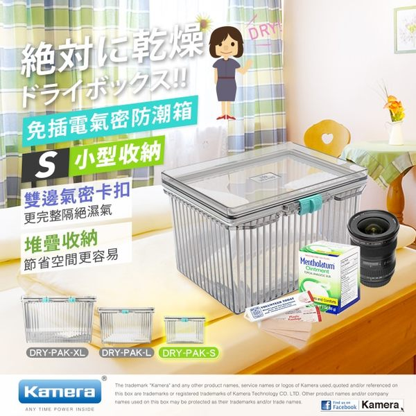 攝彩@kamera XLH號 防潮箱 台灣製 相機 鏡頭 除濕 簡易 免插電 附贈乾燥劑 濕度計 超強密封式