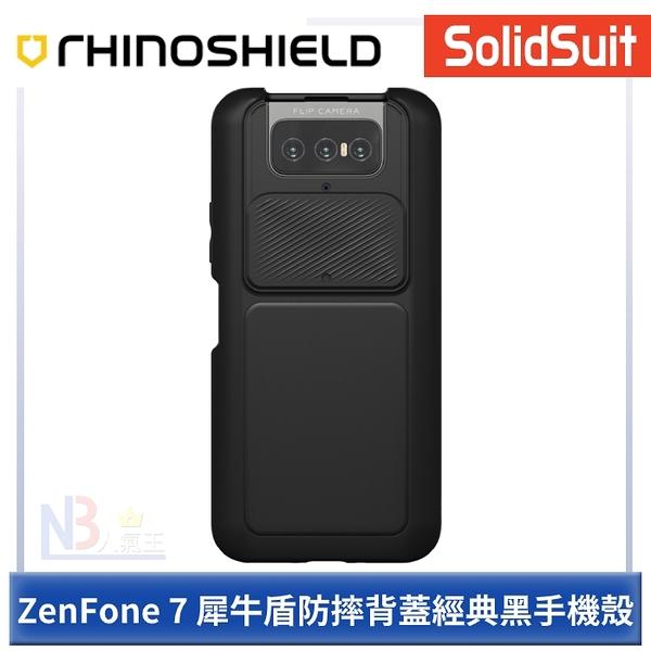 【限時送鋼貼】 ASUS ZenFone 7 ZS670KS 犀牛盾SolidSuit 防摔 背蓋 手機殼 經典黑