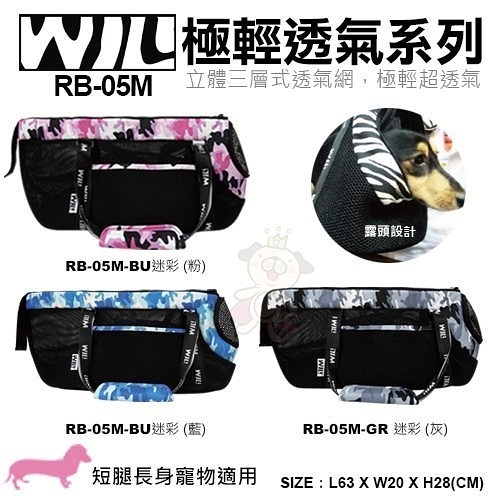 *KING*WILL 極輕超透氣寵物包系列 RB-05M 多種款式可選 立體三層式透氣網 中長型犬適用