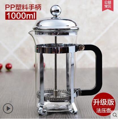 法壓壺 不銹鋼咖啡壺 家用法式茶壺沖茶器泡茶器耐高溫玻璃過濾杯【PP塑料手柄1000ml】