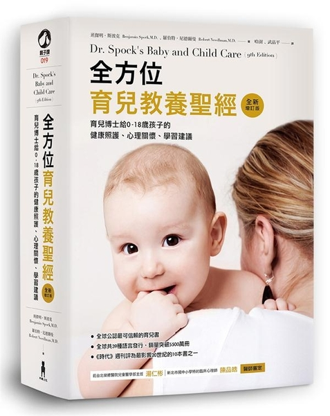 (二手書)全方位育兒教養聖經:育兒博士給0-18歲孩子的健康照護、心理關懷、學習建..