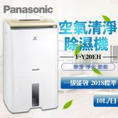 國際牌Panasonic 10公升 清淨除濕機 F-Y20EH