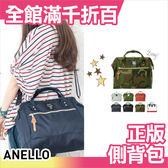 【小福部屋】日本 正版 Anello 大口金 兩用波士頓包 單肩斜背手提包(大款) 2way 輕量 側背包