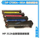 九鎮資訊 HP CF380A/381/382/383/HP 312/CF380/380  全新環保碳粉匣