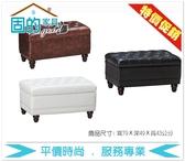 《固的家具GOOD》160-11-AC 中型掀蓋百寶箱/古典白/復古咖啡/古典黑