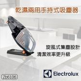 限量一台  Electrolux伊萊克斯乾濕兩用手持式吸塵器 ZB6106