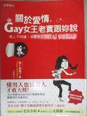 【書寶二手書T1/兩性關係_HOV】關於愛情Gay女王老實跟妳說_偽大和撫子