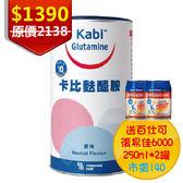 [送百仕可復易佳6000*2罐]卡比麩醯胺粉末-原味 450g/罐 KABI 贈品賞味期:107.8.24