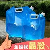 水袋 儲水袋 塑料袋 裝水袋 蓄水袋 基本5L 加龍頭 便攜水袋 折疊手提儲水袋 【R047】米菈生活館