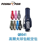 POSMA PGM 高爾夫球包 航空包 可託運 附海關鎖 粉 QB041PINK