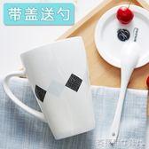 現代創意杯子陶瓷水杯簡約茶杯馬克杯帶蓋勺 辦公室大容量咖啡杯 全館免運