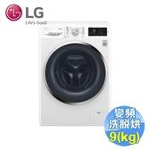 LG 9公斤蒸氣洗脫烘變頻滾筒洗衣機 WD-S90TCW