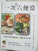 【書寶二手書T1/餐飲_EER】一次做六便當:菜單研究所的省時省力、低醣備餐課_張凱程