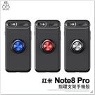 MIUI 紅米Note8 Pro 手機殼 指環支架 磁吸 鎧甲 軟殼 TPU 多功能 經典 全包覆 保護套