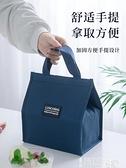 便當包 飯盒手提包保溫袋便當袋飯包手提鋁箔加厚大號大容量帶飯的袋子 【99免運】
