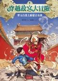 穿越故宮大冒險(1):翠玉白菜上的蒙古女孩